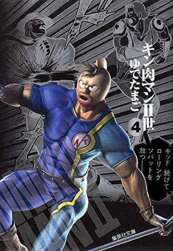 キン肉マン2世 4 (集英社文庫―コミック版)
