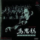 Ma Si Cong Yin Le Zuo Pin Jing Xuan (Ma Sicong - The Best Music Collection )
