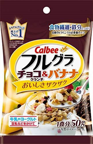 カルビー フルグラ チョコクランチ&バナナ 50g ×32袋