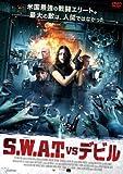 S.W.A.T. vs デビル[DVD]