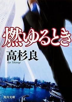 [高杉 良]の燃ゆるとき (角川文庫)