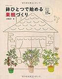 鉢ひとつで始める果樹づくり (Gakken Mook)