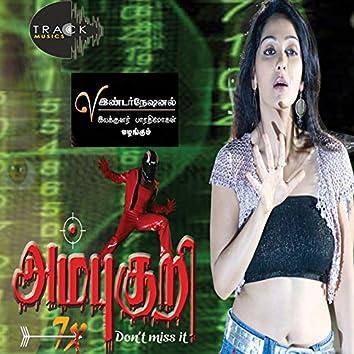 Ambu Kury (Original Motion Picture Soundtrack)