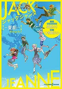 [石田スイ, 十和田シン]のジャックジャンヌ ―夏劇― (ジャンプジェイブックスDIGITAL)