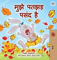 I Love Autumn (Hindi Book for Kids) (Hindi Bedtime Collection)