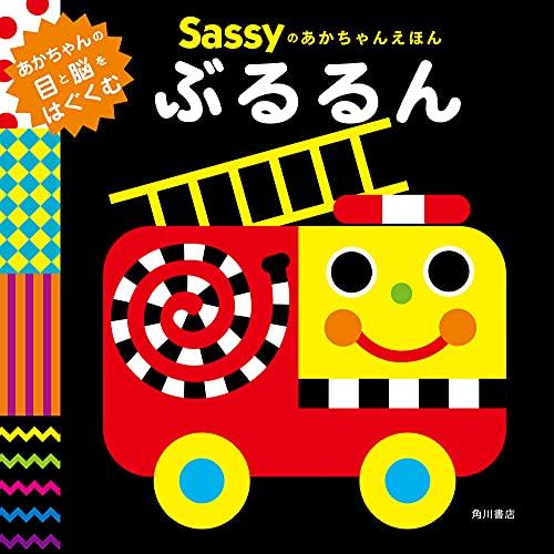 Sassyのあかちゃんえほん ぶるるんの詳細を見る