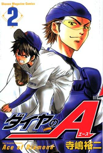 ダイヤのA(2) (講談社コミックス)