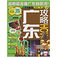 Global Raiders: Guangdong Raiders ( Last Value Edition )(Chinese Edition)