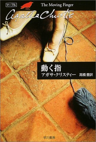 動く指 (ハヤカワ文庫―クリスティー文庫)