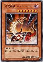 遊戯王カード 可変機獣 ガンナードラゴン RDS-JP031R [おもちゃ&ホビー]