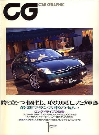 CG (カーグラフィック) 2007年 01月号 [雑誌]