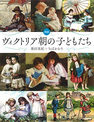 図説 ヴィクトリア朝の子どもたち (ふくろうの本)