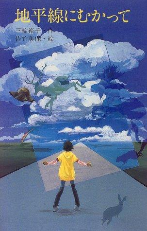 地平線にむかって (新こみね創作児童文学)の詳細を見る