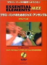 ブラスバンドのためのジャズアンサンブル/トランペット(2CD付) ブラバンジャズの世界へようこそ!!