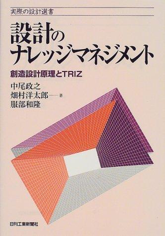 設計のナレッジマネジメント―創造設計原理とTRIZ (実際の設計選書)