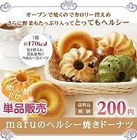 [EPANOUIR] 愛犬と一緒にカフェタイム ヘルシードーナツ 単品 ドーナツ の種類:さつまいも