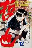 哲也―雀聖と呼ばれた男 (12) (少年マガジンコミックス)