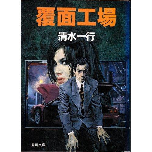 覆面工場 (角川文庫)