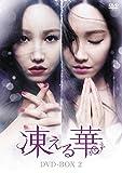 凍える華 DVD-BOX2[DVD]