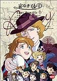 家なき子レミ 6[DVD]