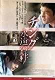 チング 永遠の絆 [DVD] image