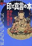 印と真言の本―神仏と融合する密教秘法大全 (New sight mook―Books esoterica)