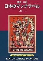 明治・大正 日本のマッチラベル (京都書院アーツコレクション―デザイン)