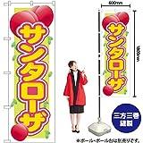 サンタローザ のぼり SNB-1395(受注生産)