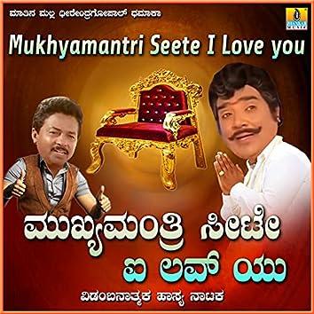 Mukhyamantri Seete I Love You