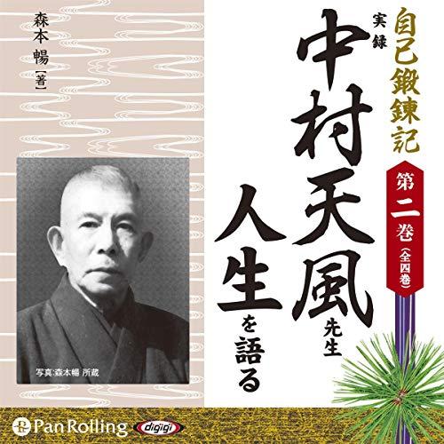 『自己鍛錬記 第二巻 実録 中村天風先生 人生を語る』のカバーアート