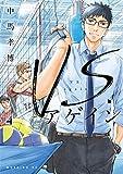 VS.アゲイン(4) (モーニングコミックス)