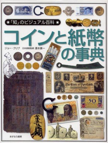 コインと紙幣の事典 (「知」のビジュアル百科)の詳細を見る
