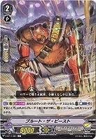カードファイト!! ヴァンガード V-BT11/061 ブルート・ザ・ビースト C