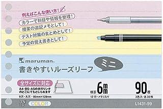 マルマン B7変形 書きやすいルーズリーフ ミニ 6mm罫 90枚 3色アソート L1431-99 2個セット
