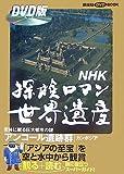 NHK 探検ロマン世界遺産 アンコール遺跡群 (講談社 DVDBOOK)