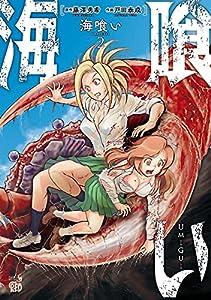 海喰い 2 (チャンピオンREDコミックス)