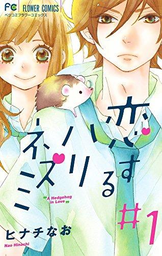 恋するハリネズミ (1) (フラワーコミックス)