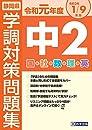 令和元年度静岡県中2学調対策問題集