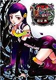 Venus Versus Virus(3) (電撃コミックス)