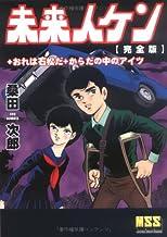 未来人ケン+おれは石松だ+からだのなかのアイツ (マンガショップシリーズ (25))