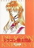 ドラゴン騎士団 (6) (ウィングス・コミックス)