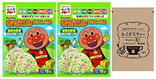 [セット品] 永谷園 それいけ! アンパンマン まぜこみごはんの素 緑黄色野菜 ( やさしい塩味 ) 24g × 2袋 + SHOWルイボスティ1袋