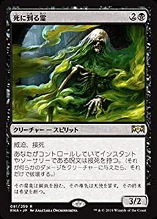 MTG マジック:ザ・ギャザリング 死に到る霊(レア) ラヴニカの献身(RNA-081)   日本語版 クリーチャー 黒