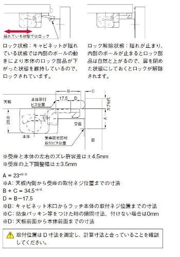 ハーフェレ『感知式地震対策ラッチH型(245.65.700)』