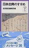 日本古典のすすめ (岩波ジュニア新書 (325))