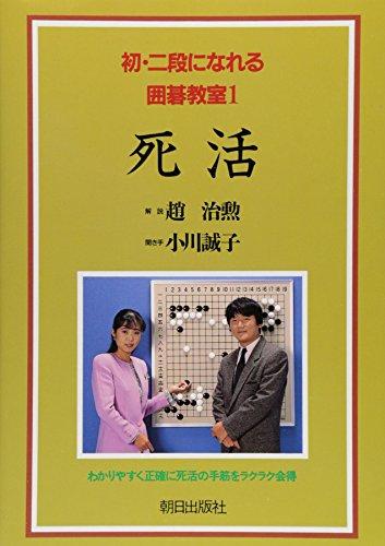 死活 (初・二段になれる囲碁教室)の詳細を見る