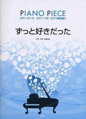 ピアノピース ずっと好きだった Song by 斉藤和義 (ピアノピース ピアノソロ/ピアノ弾き語り)