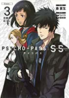 PSYCHO-PASS Sinners of the System 第03巻
