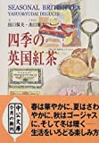 四季の英国紅茶 (中公文庫)