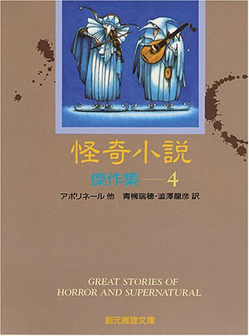 怪奇小説傑作集 4 (創元推理文庫 501-4)